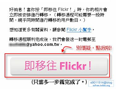免費擁有flickr帳號(第二彈)-7-1