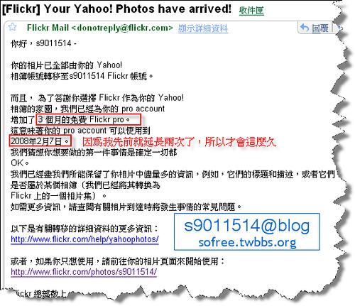 免費擁有flickr帳號(第二彈)-14