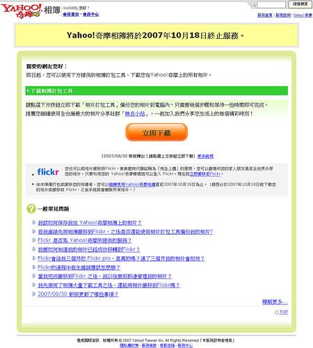 flickr要正式取代yahoo奇摩相簿
