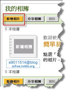 免費擁有flickr帳號(第二彈)-1