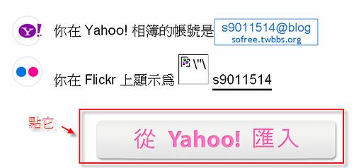 免費擁有flickr帳號(第二彈)-11