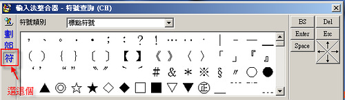 如何打出特殊符號-2