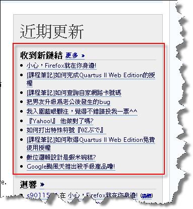 wordpress2.3新功能介紹-1