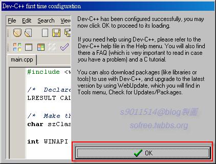 DevC++安裝教學-13