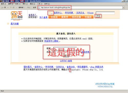 yahootw.baoidc.cn-ruten假拍賣