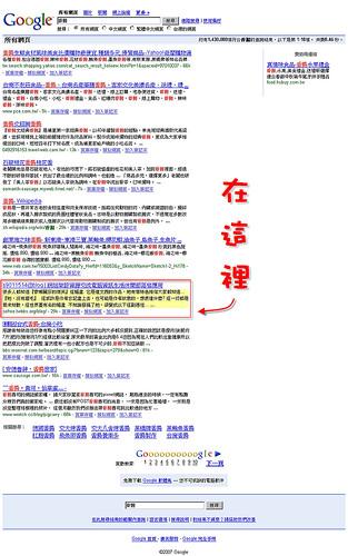 google搜尋-香腸