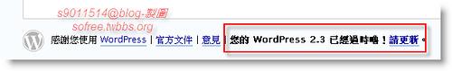 wordpress該升級啦-2
