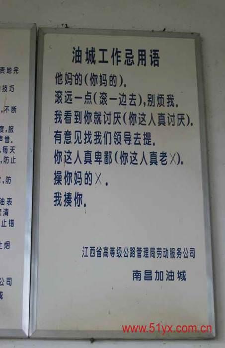 [4]油城工作禁用語