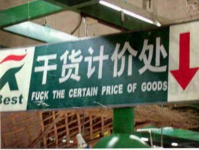 [11]乾貨-fuck food