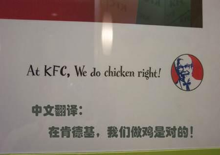 [9]在肯德基,我們做雞是對的