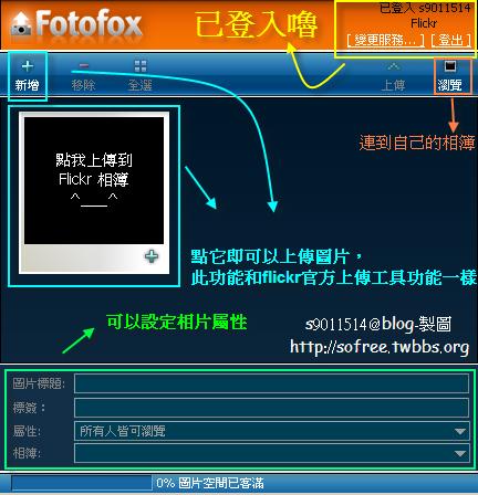 fotofox安裝教學-8