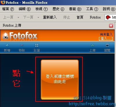 fotofox安裝教學-5
