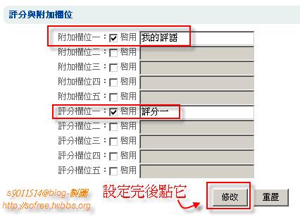 funp應用-如何建立精華區-11