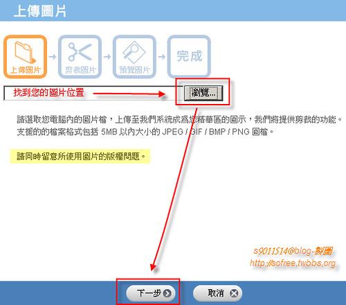 funp應用-如何建立精華區-6