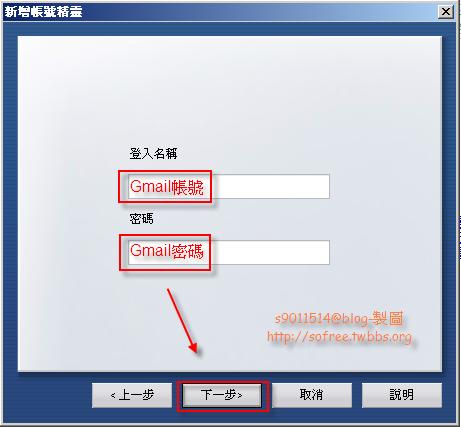 用Opera收Gmail信件-5