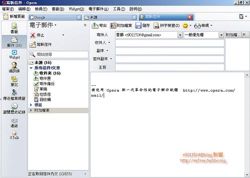 用Opera收Gmail信件-7