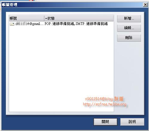 用Opera收Gmail信件-9