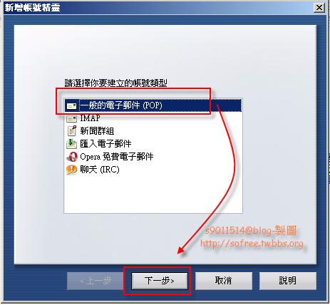 用Opera收Gmail信件-3