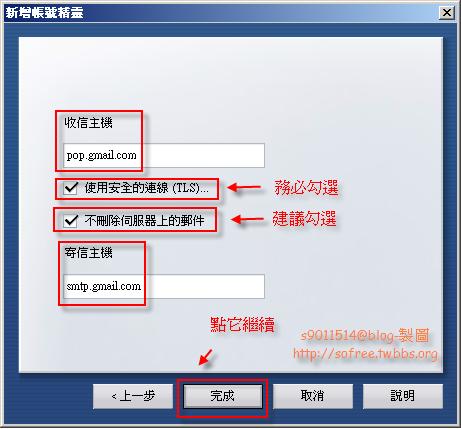 用Opera收Gmail信件-6