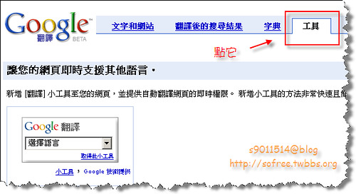 google翻譯-1