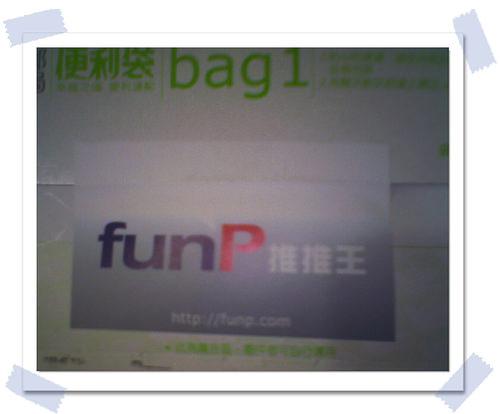 開箱文funP T-shirt-郵局便利袋