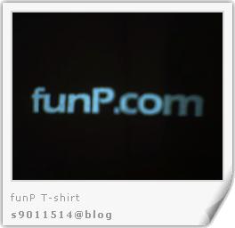 開箱文funP T-shirt-衣服側邊-funp.com