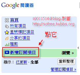 GoogleReader訂閱教學-1