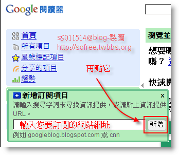 GoogleReader訂閱教學-2