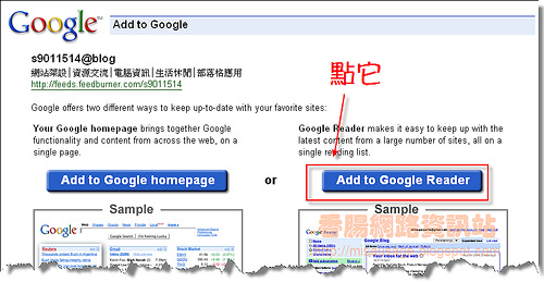 GoogleReader訂閱教學-8