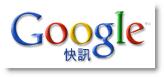 Google-快訊應用