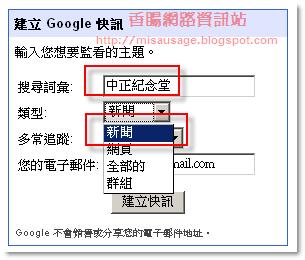Google-快訊應用-6