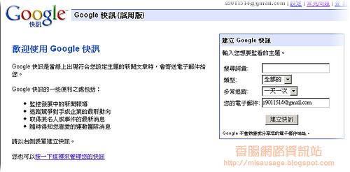 Google-快訊應用-7