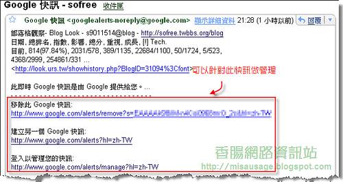 Google-快訊應用-9