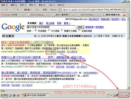 google搜尋超厲害