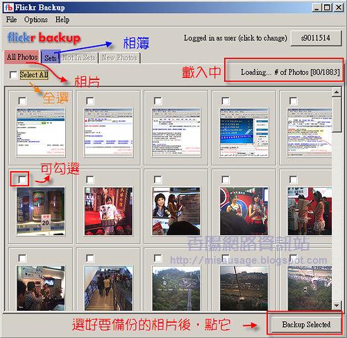 輕鬆備份flickr 相簿-7