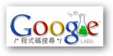 GOOGLE程式碼搜尋引擎
