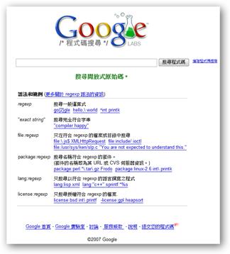 GOOGLE程式碼搜尋引擎2