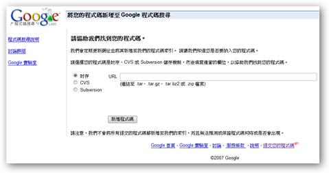 GOOGLE程式碼搜尋引擎3