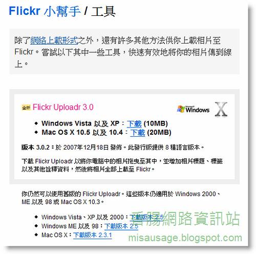 flickr上傳工具(3.0版)-5