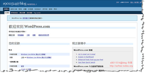 wordpress.com 中文介面