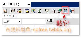openmail信件轉出教學-2