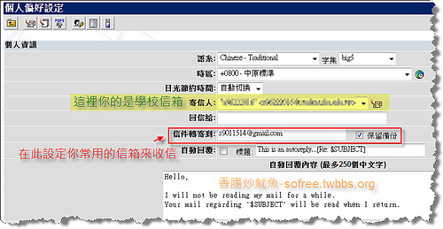 openmail信件轉出教學-3