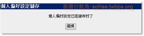 openmail信件轉出教學-4