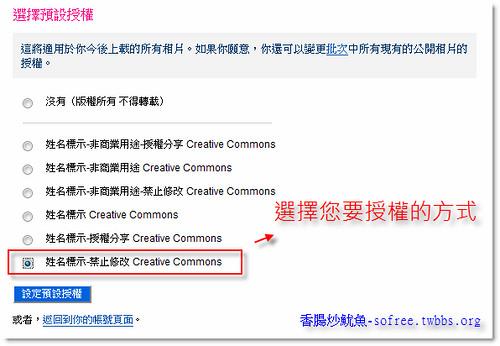 flickr的CC授權教學-1