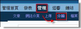 wordpress分類設定-3