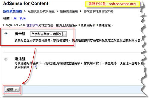 利用頻道來管理Google AdSense收入來源-2