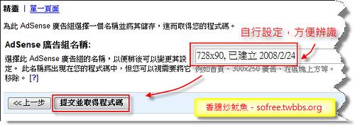 利用頻道來管理Google AdSense收入來源-8