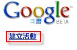 google 日曆-9
