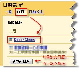 google 日曆-5