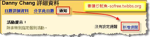 google 日曆-6